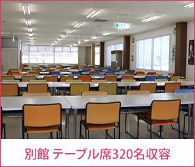 別館テーブル席320名収容