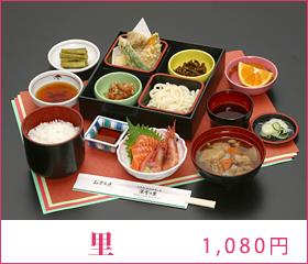 里 1,080円